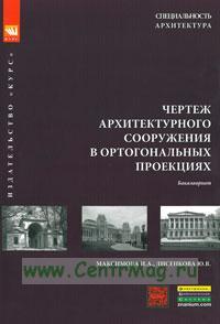Чертеж архитектурного сооружения в ортогональных проекциях: учебное пособие