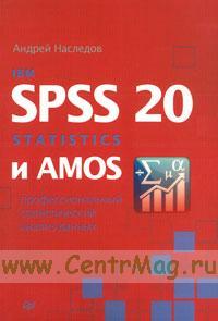 IBM SPSS Statistics 20 и AMOS: профессиональный статистический анализ данных