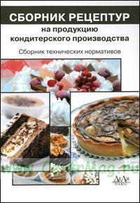 Сборник рецептур на продукцию кондитерского производства. Сборник технических нормативов