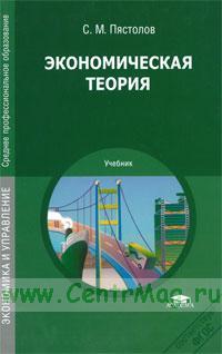 Экономическая теория: учебник для судентов СПО (4-е издание, стереотипное)