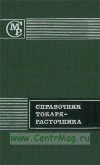Справочник токаря-расточника