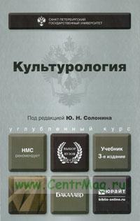 Культурология: учебник для вузов (3-е издание, исправленное и дополненное)