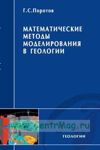 Математические методы моделирования в геологии: Учебник