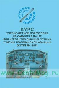 Курс учебно-летной подготовки на самолете Як-18Т для курсантов высших летных училищ гражданской авиации. (КУЛП Як-18Т)