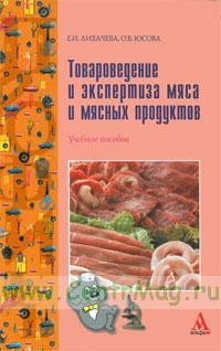 Товароведение и экспертиза мяса и мясных продуктов: учебное пособие