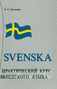 Практический курс шведского языка + CD