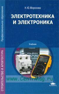 Электротехника и электроника: учебник (6-е изд.)