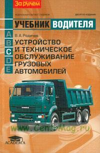 Устройство и техническое обслуживание грузовых автомобилей. Учебник водителя автотранспортных средств категории «С» (10-е издание, стереотипное)