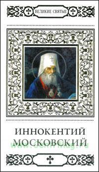 Великие святые. Том 27. Святитель Иннокентий, митрополит Московский и Коломенский