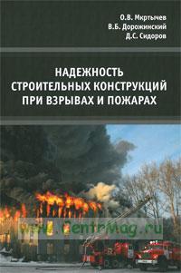 Надежность строительных конструкций при взрывах и пожарах: Монография
