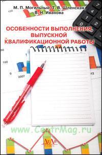 Особенности выполнения выпускной квалификационной работы (на основе собственных научных исследований): учебное пособие