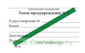 Талон-предупреждение №1 (зеленая полоса) 100 шт.