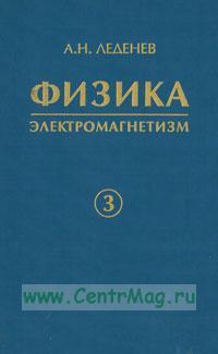 Физика. В 5 книгах. Книга 3. Электромагнетизм