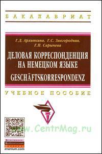 Деловая корреспонденция на немецком языке. Geschaftskorrespondenz: Учебное пособие