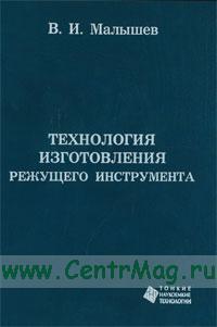Технология изготовления режущего инструмента: учебное пособие