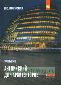 Английский язык для архитекторов: учебник (2-е издание, переработанное и дополненное)
