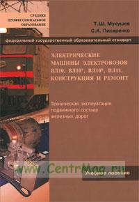 Электрические машины электровозов ВЛ10, ВЛ10У, ВЛ10к, ВЛ11