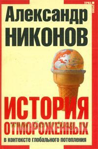 История отмороженных в контексте глобального потепления. Новое издание