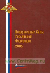 Вооруженные силы Российской Федерации 2005 год