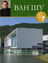 Великие архитекторы. Том 22. Ван Шу