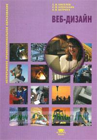 Веб-дизайн: учебное пособие (6-е издание, стереотипное)