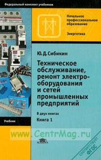 Техническое обслуживание, ремонт электрооборудования и сетей промышленных предприятий. В 2-х. книгах. Книга 1: учебник (11-е издание, исправленное)