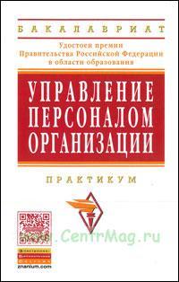 Управление персоналом организации. Практикум: Учебное пособие (2-е издание, переработанное и дополненное)