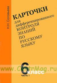 Карточки для дифференцированного контроля знаний по русскому языку. 6 класс. Часть 1, 2