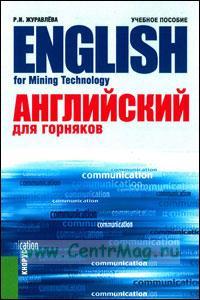 Английский для горняков. English for Mining Technology: учебное пособие