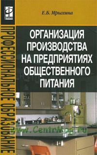 Организация производства на предприятиях общественного питания: учебное пособие