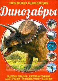 Динозавры. Современная энциклопедия