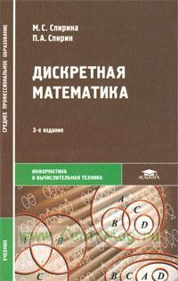 Дискретная математика. Учебник для ССУЗов