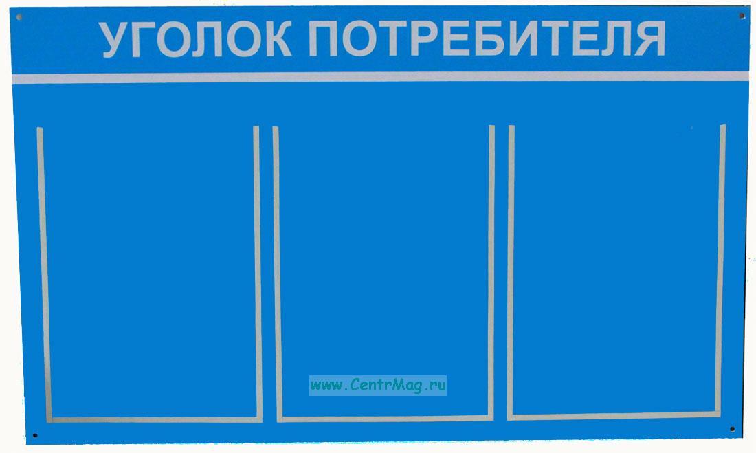 Стенд Уголок потребителя (750х450х2 мм)