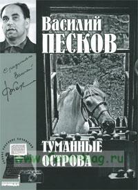 Василий Песков. Книга 4. Туманные острова