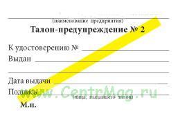 Талон-предупреждение №2 (желтая полоса) 100 шт.