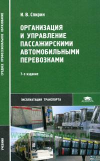 Организация и управление пассажирскими автомобильными перевозками: учебник (7-е издание, стереотипное)