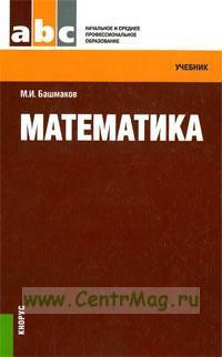 Математика: учебник