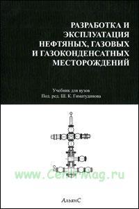 Разработка и эксплуатация нефтяных, газовых и газоконденсантных месторождений: учебник для вузов (стереотипное издание)