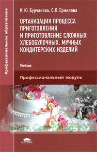 Организация процесса приготовления и приготовление сложных хлебобулочных, мучных кондитерских изделий: учебник (3-е издание, стереотипное)