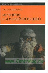 История елочной игрушки, или Как наряжали советскую елку