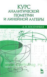 Курс аналитической геометрии и линейной алгебры: Учебник (16-е издание, стереотипное)