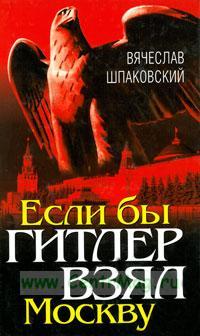 Если бы Гитлер взял Москву