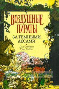 За темными лесами / Пер. с англ. Ю.Шор (Воздушные пираты)