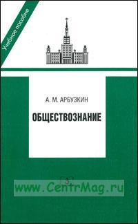 Обществознание: Учебное пособие. 5-е издание