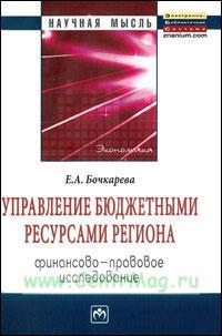 Управление бюджетными ресурсами региона: финансово-правовое исследование: Монография