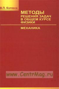 Методы решения задач в общем курсе физики. Механика: Учебное пособие (2-е издание, исправленное)
