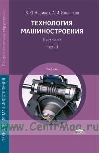 Технология машиностроения: в 2-х частях. Часть 1: учебник (4-е издание, стереотипное)