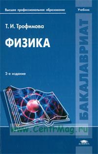 Физика: учебник для студентов ВПО (2-е издание, переработанное и дополненное)