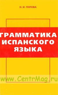 Грамматика испанского языка. Учебник (3-е издание)