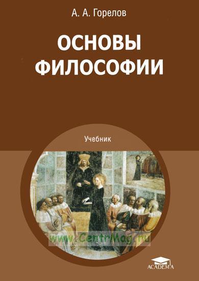 Основы философии: учебник (16-е издание, стереотипное)